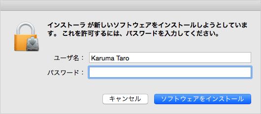 mac-google-japanese-input-09