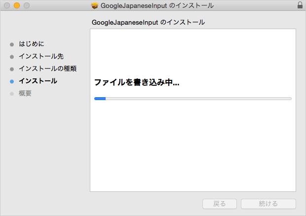 mac-google-japanese-input-10