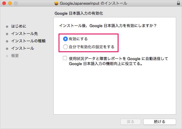 mac-google-japanese-input-11