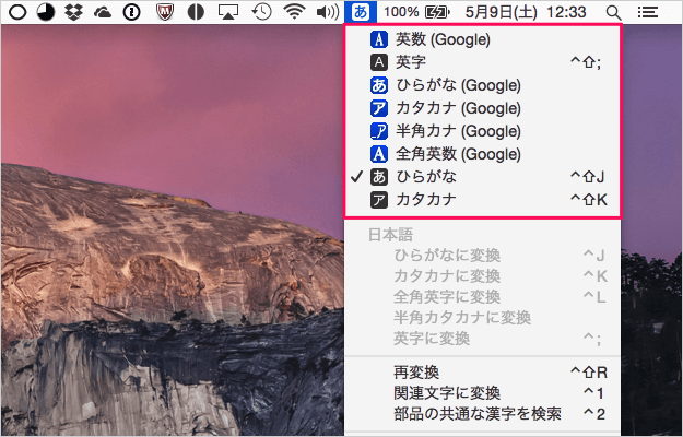 mac-google-japanese-input-14