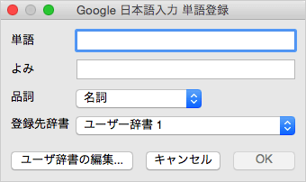 mac-google-japanese-input-dictionary-04