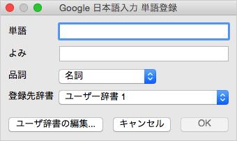 mac-google-japanese-input-dictionary-04