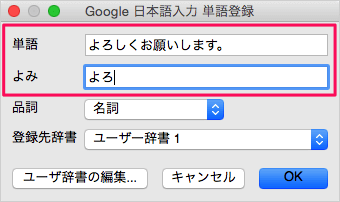 mac-google-japanese-input-dictionary-05