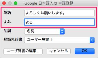 mac-google-japanese-input-dictionary-05