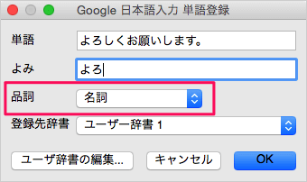 mac-google-japanese-input-dictionary-06