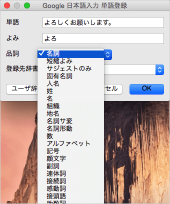 mac-google-japanese-input-dictionary-07
