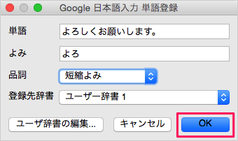 mac-google-japanese-input-dictionary-08