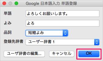 mac-google-japanese-input-dictionary-08