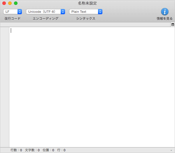 mac-google-japanese-input-dictionary-09