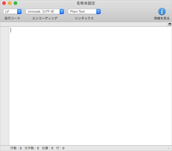 mac-google-japanese-input-dictionary-09