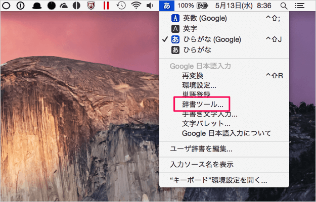 mac-google-japanese-input-dictionary-12