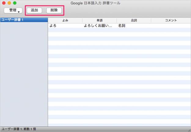mac-google-japanese-input-dictionary-13