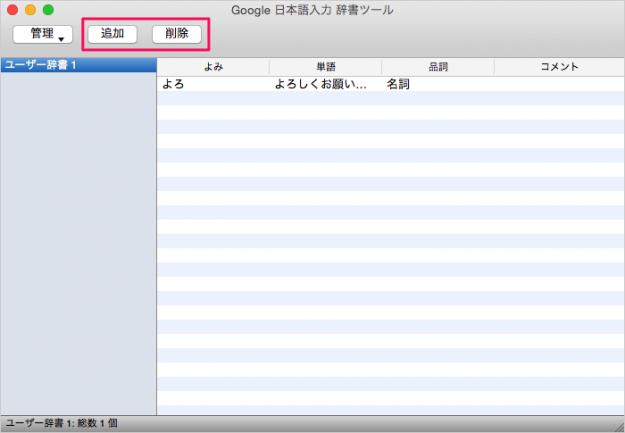 mac-google-japanese-input-dictionary-13