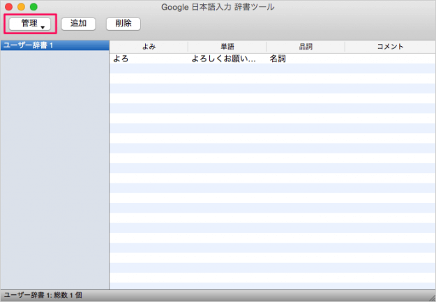 mac-google-japanese-input-dictionary-14