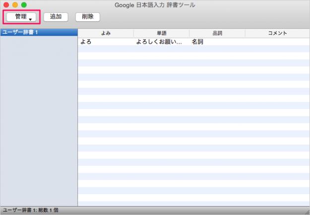 mac-google-japanese-input-dictionary-14