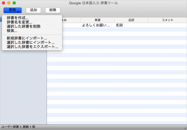 mac-google-japanese-input-dictionary-15