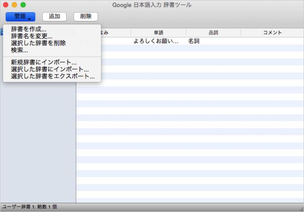 mac-google-japanese-input-dictionary-15