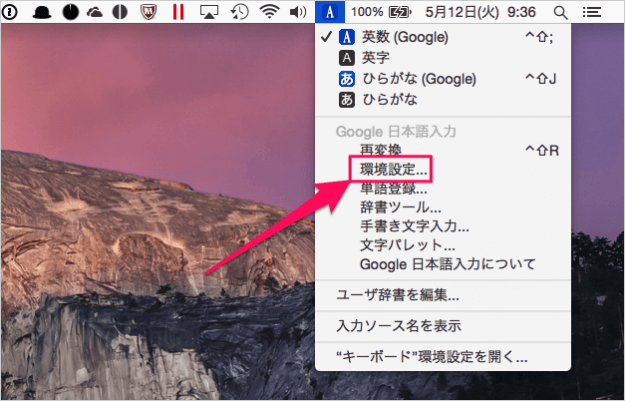 mac-google-japanese-input-settings-02