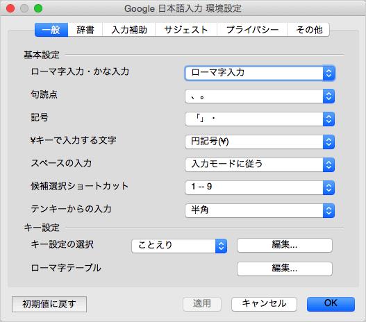 mac-google-japanese-input-settings-03