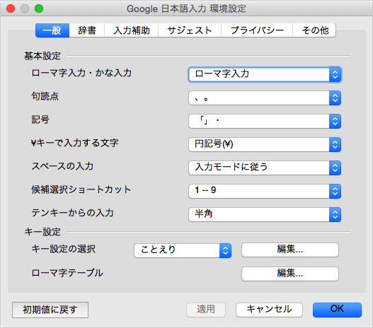 mac-google-japanese-input-settings-04