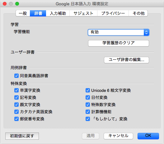 mac-google-japanese-input-settings-05