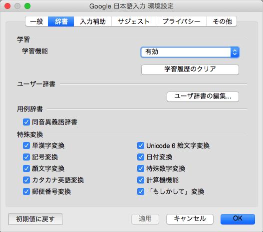 mac-google-japanese-input-settings-05
