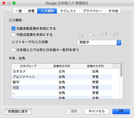 mac-google-japanese-input-settings-06