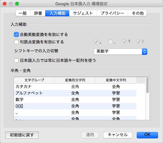 mac-google-japanese-input-settings-06