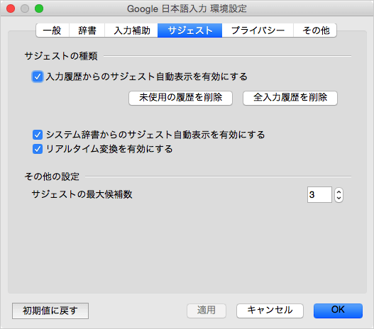 mac-google-japanese-input-settings-07