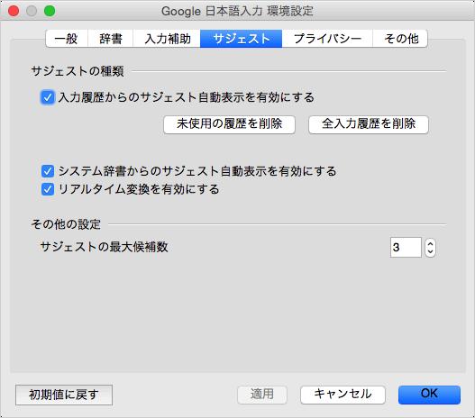 mac-google-japanese-input-settings-07