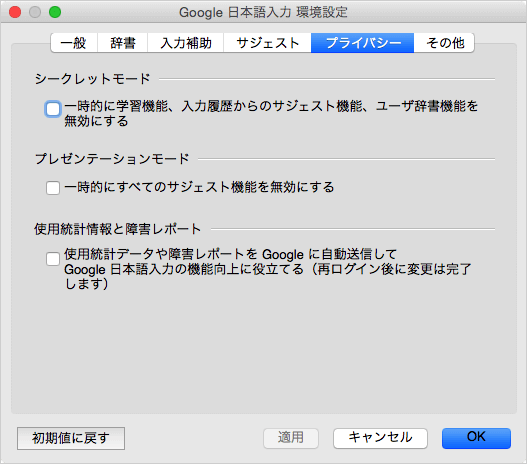 mac-google-japanese-input-settings-08