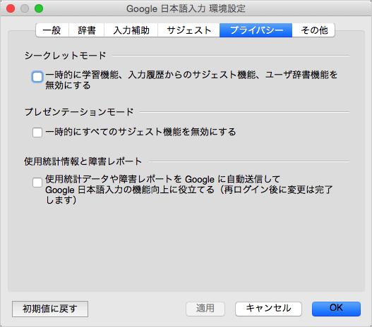 mac-google-japanese-input-settings-08