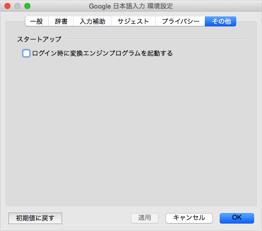 mac-google-japanese-input-settings-09
