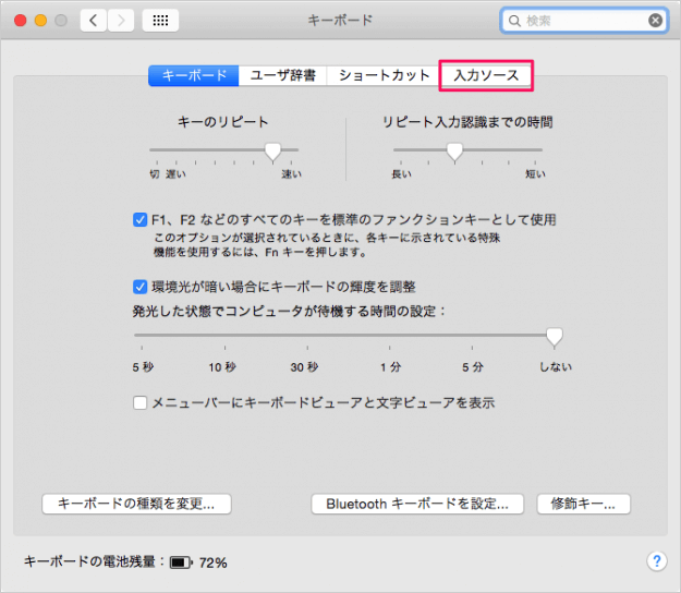 mac-keyboard-input-source-04
