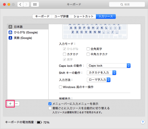 mac-keyboard-input-source-11