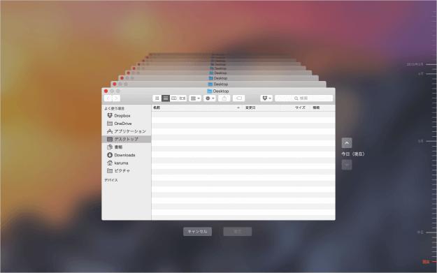mac-time-machine-file-restore-05