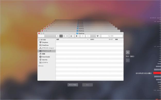 mac-time-machine-file-restore-07
