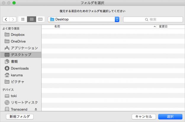 mac-time-machine-file-restore-12