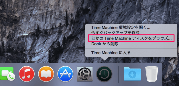 time-machine-backup-from-another-mac-04