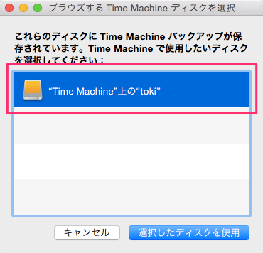 time-machine-backup-from-another-mac-05