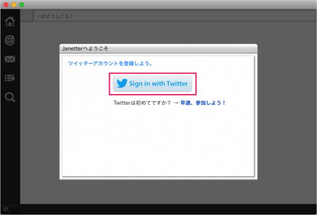twitter-authorize-app-01