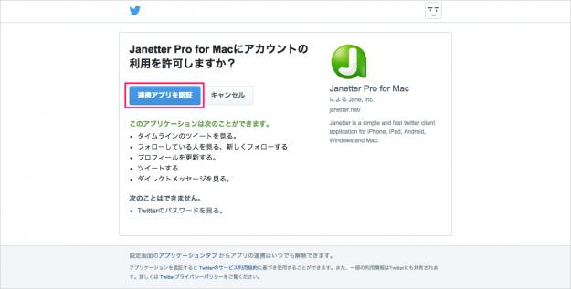 twitter-authorize-app-02