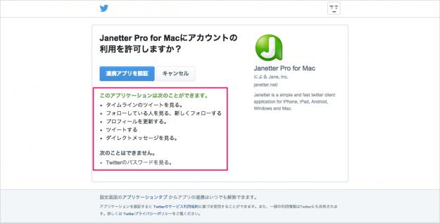 twitter-authorize-app-03