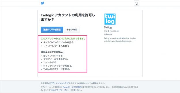 twitter-authorize-app-04