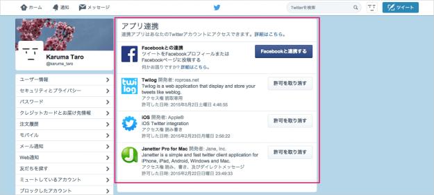 twitter-authorize-app-08