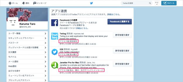 twitter-authorize-app-09