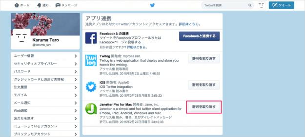 twitter-authorize-app-10