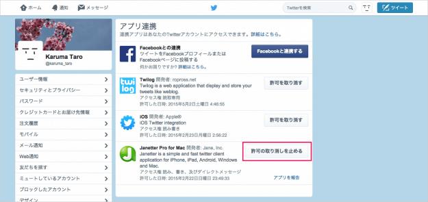 twitter-authorize-app-11