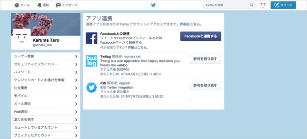 twitter-authorize-app-12