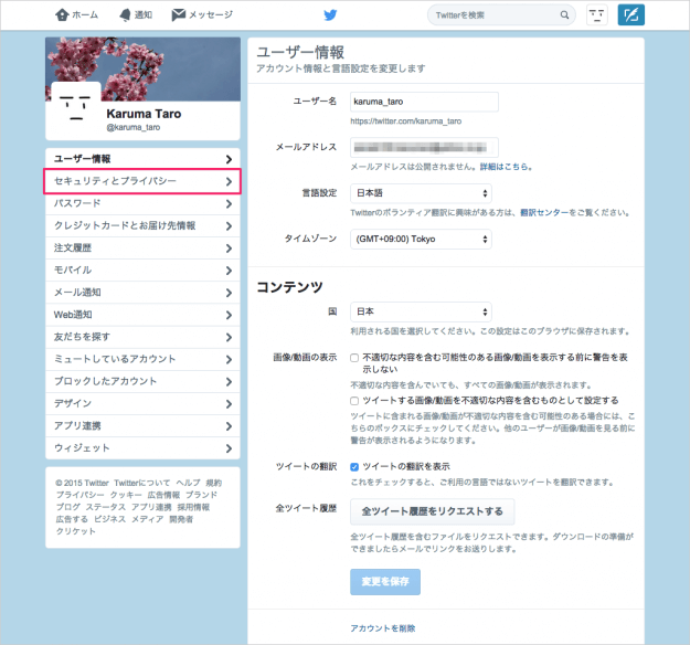 twitter-receive-direct-messages-from-anyone-03